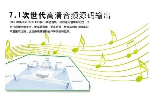 顶级强悍 海美迪Q5Ⅱ支持7.1次世代音效