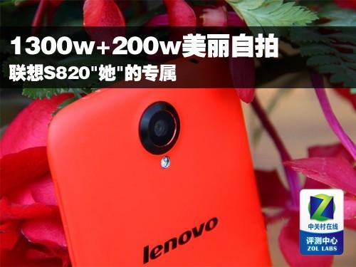 """1300w+200w美丽自拍 联想S820""""她""""的专属"""