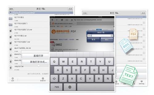 不只网页浏览 PP浏览器聚合多个强大功能