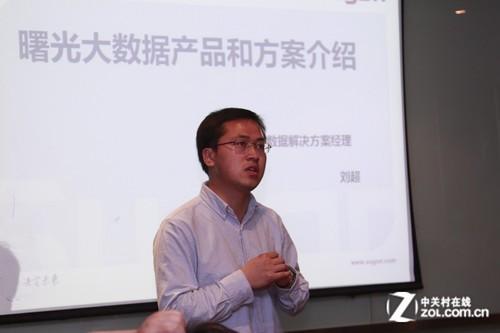 曙光刘超谈曙光大数据的产品和解决方案
