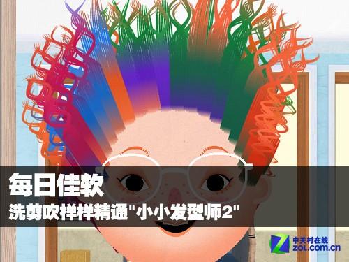每日佳软:洗剪吹样样精通小小发型师2斜刘海要怎么弄图片