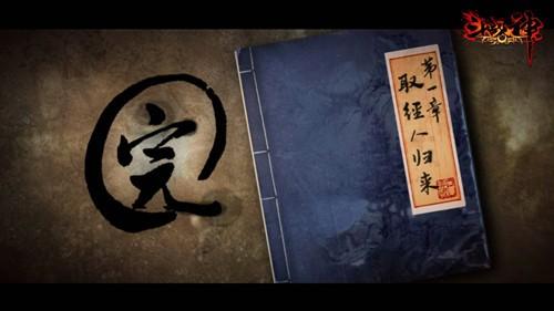 五百年沧海桑田《斗战神》启元不删档章节MV发布
