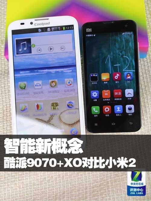 智能新概念 酷派9070+XO对比小米手机2