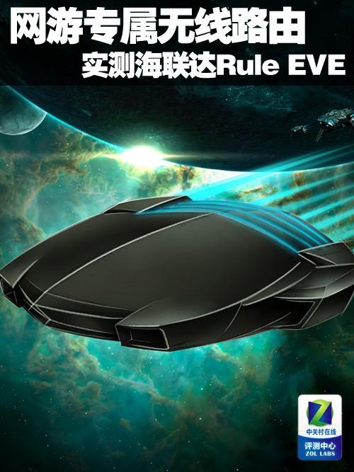 网游专属无线路由 实测海联达Rule EVE