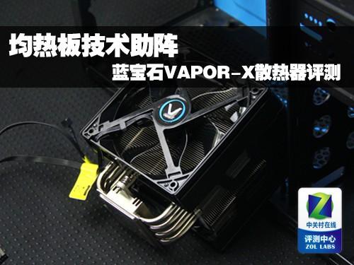 均热板技术助阵 蓝宝石Vapor-X评测