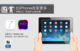 比iPhone改变更多 iOS7系统iPad版详解