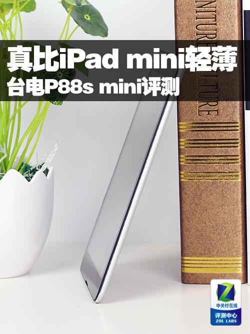 真比iPad mini轻薄!台电P88s mini评测