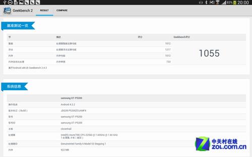 体验再升级 三星Tab3 10.1通话平板评测