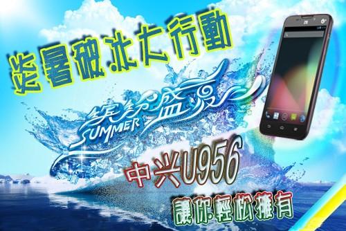 报名启动 中兴U956线下团购惊爆价899元