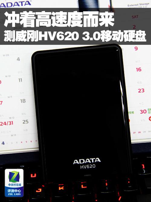 威刚HV620 USB3.0移动硬盘首测