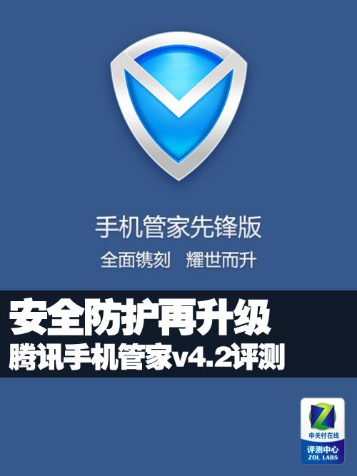 安全防护再升级 腾讯手机管家v4.2评测