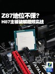Z87地位不保? H87主板破解BIOS超频实战