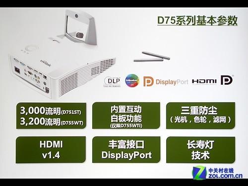 D75系列反射式超短焦 丽讯北京品鉴会