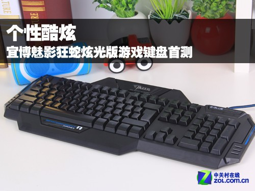 个性酷炫 宜博魅影狂蛇炫光版键盘首测