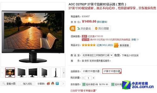 27英寸限量3D AOC超大屏液晶仅1499元