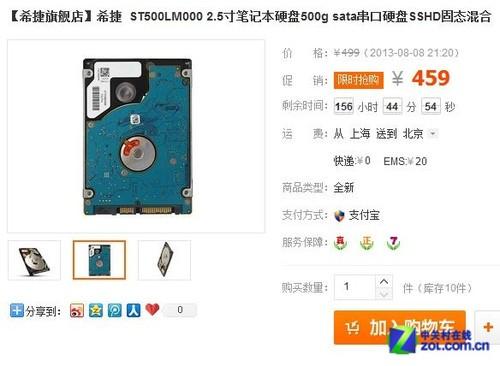 开机仅16秒 希捷500G混合硬盘特价469元