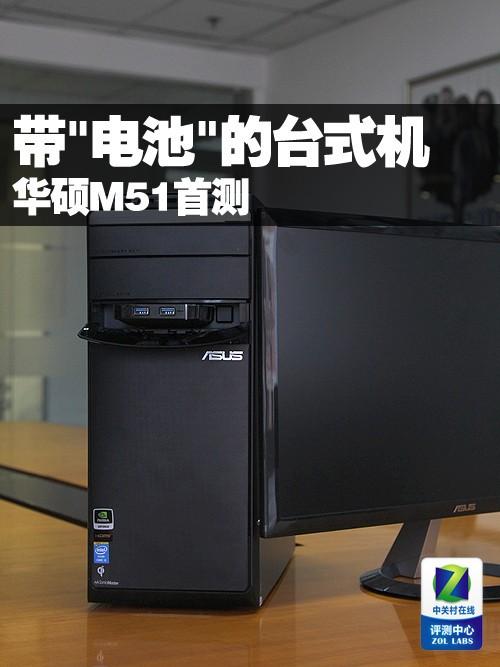 """带""""电池""""的台式机 华硕M51家用电脑首测"""
