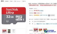 送读卡器 闪迪32GB TF内存卡京东促销