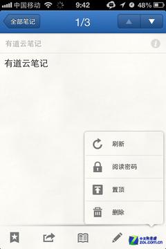 记录更安全 有道云笔记版新增阅读密码