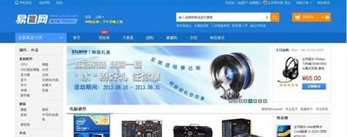 韩国著名散热器品牌扎曼(原思民)易讯首发
