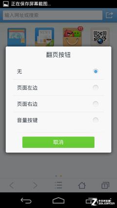亮点逐个数 手机QQ浏览器特色功能评析