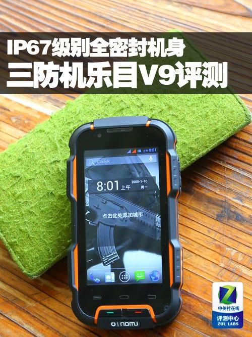 IP67级别全密封机身 三防双卡乐目V9评测