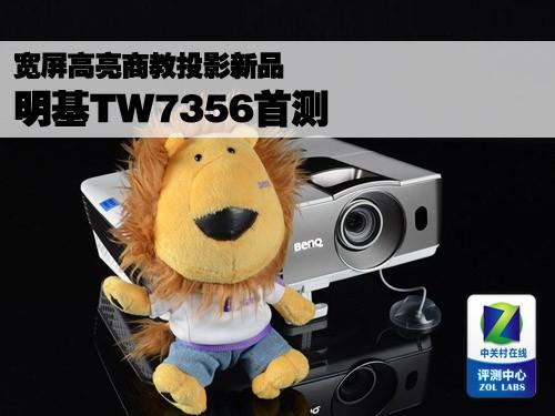 宽屏高亮商教投影新品 明基TW7356首测