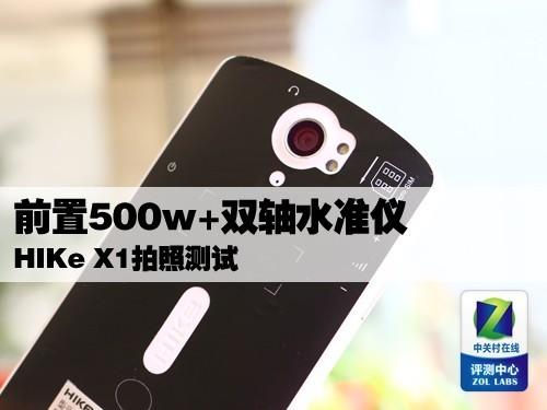 前置500w+双轴水准仪 HIKe X1拍照测试