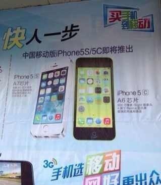 中移动版iphone5s海报曝光