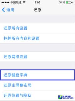 不会设置九宫格?十大iOS7系统使用技巧