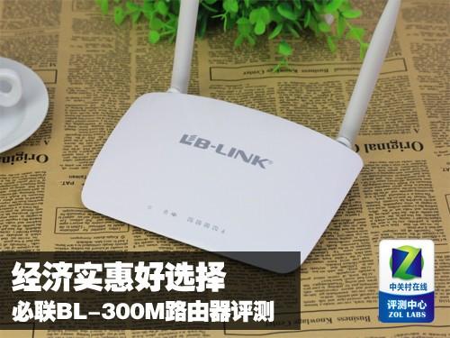 经济实惠好选择 必联BL-300M路由器评测