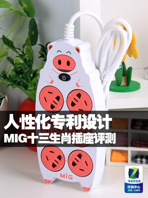 人性化专利设计 MIG十三生肖插座评测