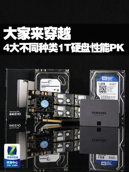 大家来穿越 4大不同种类1T硬盘性能PK