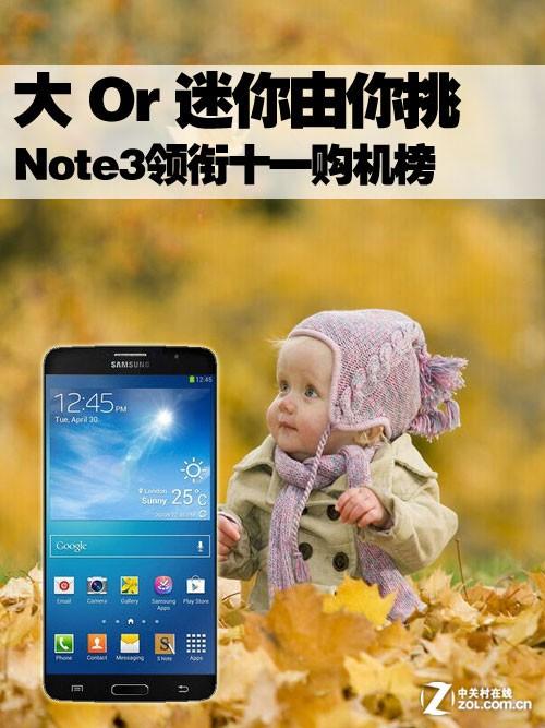 大Or迷你由你挑 Note3领衔十一购机榜