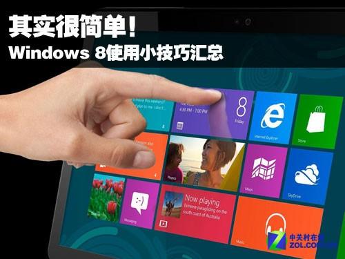 其实并不难! Windows 8使用小技巧汇总