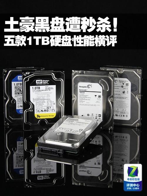 土豪黑盘遭秒杀!五款1TB硬盘性能横评