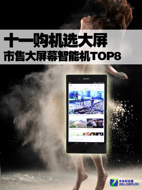 十一购机选大屏 市售大屏幕智能机TOP8