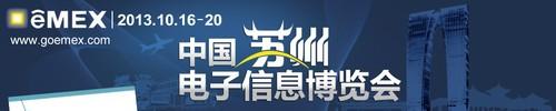 eMEX 2013报道文章