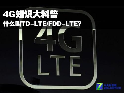 4G知识大科普:什么叫TD-LTE/FDD-LTE