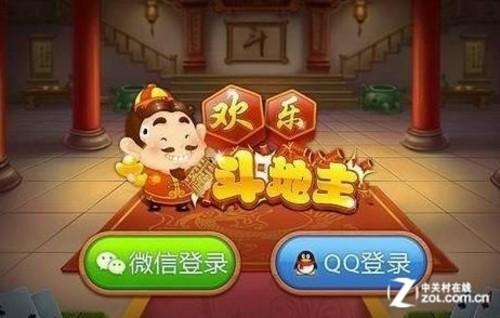 腾讯微信游戏《欢乐斗地主》免费榜第一