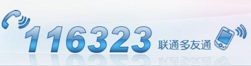 30分钟免费通话体验 联通推多方通话业务