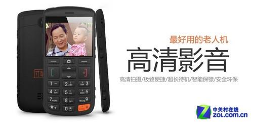 高清影音老人手机 399元寸草心C100上市