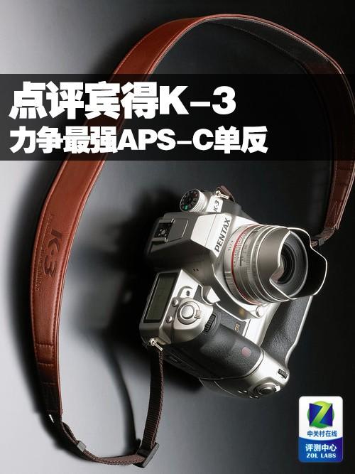 力争最强APS-C单反相机 点评宾得K-3