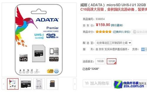 高速传输 威刚UHS-1 32GB存储卡促销