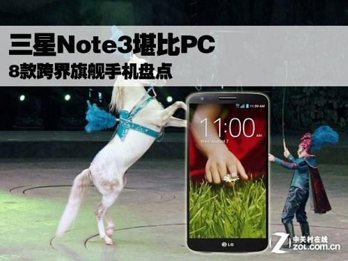 三星Note3堪比PC 8款跨界旗舰手机盘点