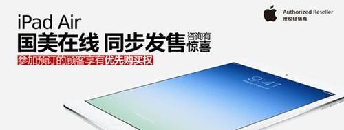 国美在线iPad Air预售火热  11月1日同步首发