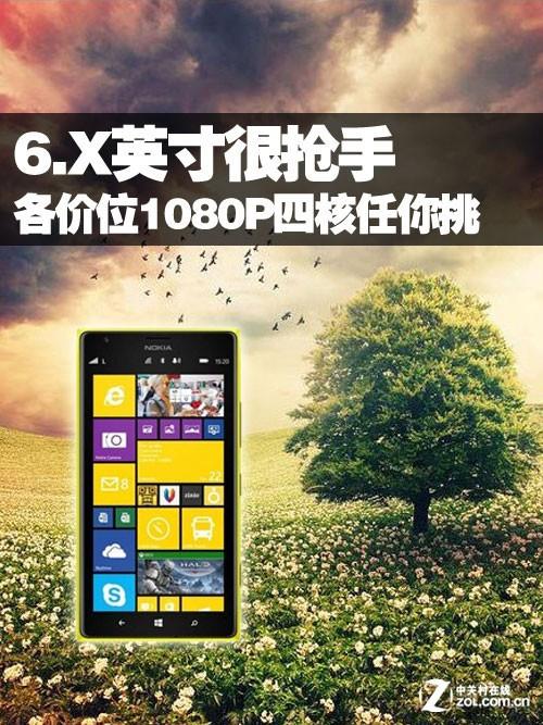 6.X英寸很抢手 各价位1080P四核任你挑