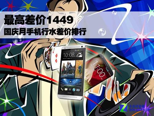最高差价1449 国庆月手机行水差价排行