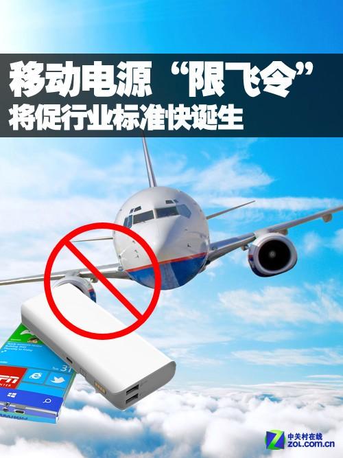 移动电源 新闻 > 正文    乘坐飞机的乘客不可将锂电池放入托运行李中