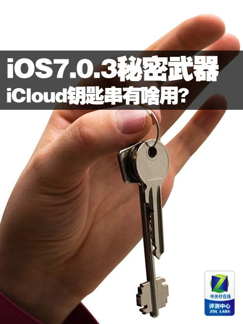 iOS7.0.3秘密武器 iCloud钥匙串有啥用?